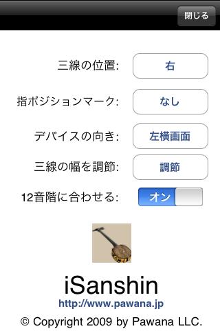 isanshin11_1